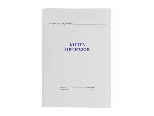 Книга приказов А4, 48 листов, мягкий переплет, на скобе, офсет, Prof Press