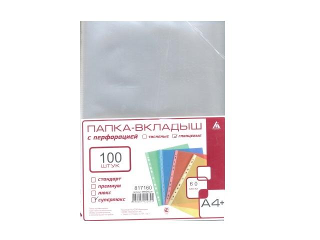 Файл А4  60мкм 100шт глянцевый Бюрократ СуперЛюкс 060GSLux