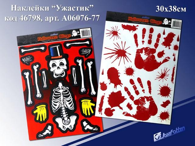 Наклейки для окон Скелет 30*38см А06076/А06077