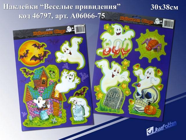 Наклейки для окон Весёлые привидения 30*37см А06066с