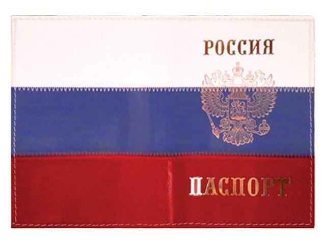 Обложка для паспорта кожа Триколор 1.41
