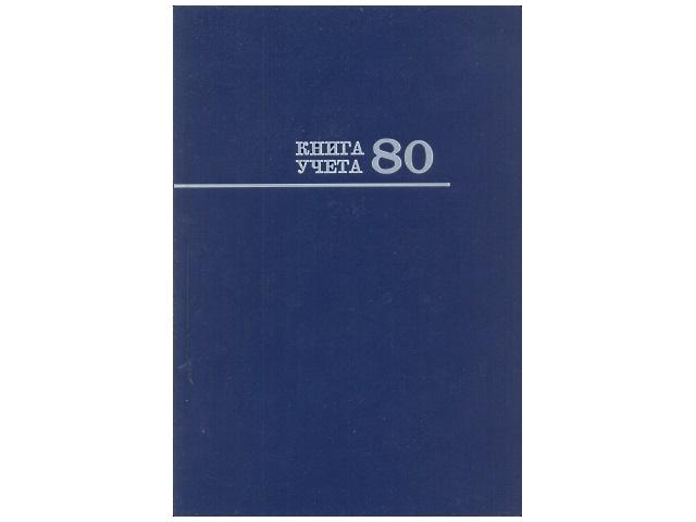 Книга канцелярская  80л Prof Press Книга учета синяя 80-8668
