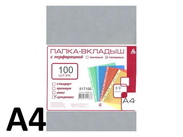 Файлы А4  80мкм 100шт глянцевый Бюрократ СуперЛюкс 080GSLux