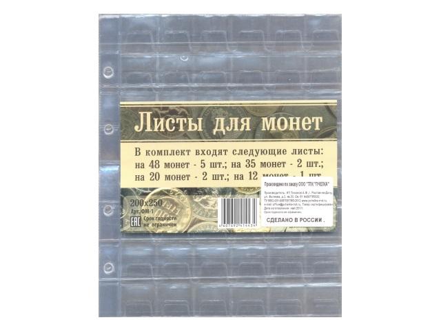 Файлы для монет 20*25см Пчелка ФМ-1