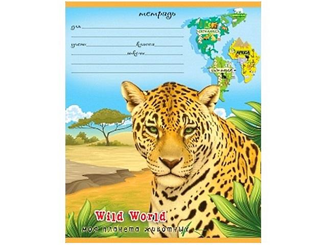 Тетрадь в клетку 18 листов Дикие звери мира, Prof Press 18-2695
