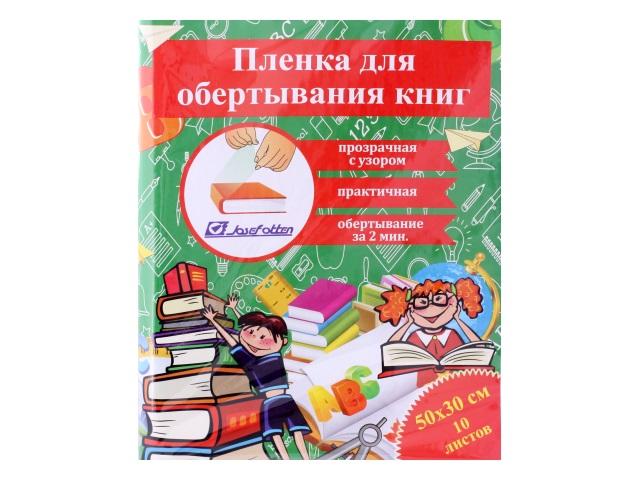 Пленка для книг 50*30 см 10 листов с узором J.Otten 805-50*30*10U