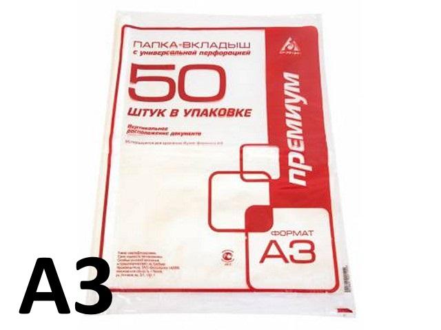 Файл А3  30мкм  50шт глянцевый Бюрократ Премиум 013AV3