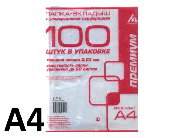 Файл А4  30мкм 100шт глянцевый Бюрократ Премиум 013Bkan2