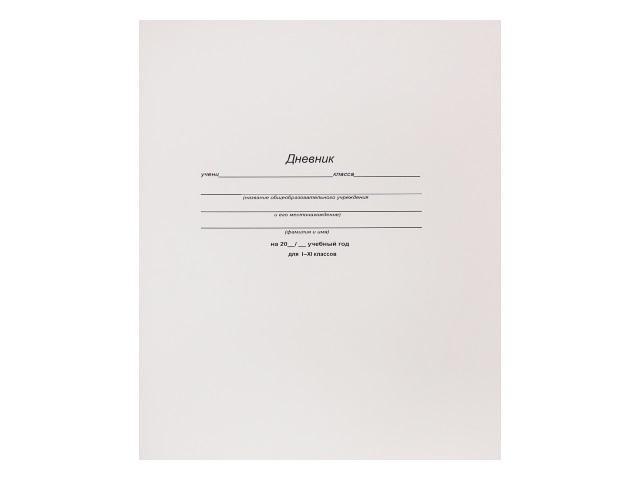 Дневник 1-11кл на скобах Prof Press Белый стандарт Д40-0495