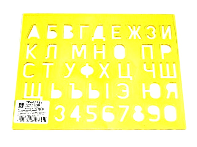 Трафарет букв и цифр Луч 12С 838-08