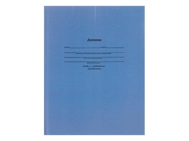 Дневник 5-11кл тв/переплёт Классический синий Д48-6212