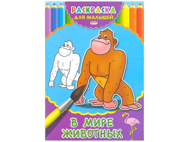 Раскраска А4  4л Для малышей В мире животных Prof Press Р-2479
