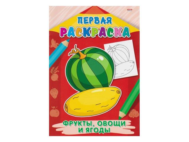 Раскраска А4  8л Первая раскраска Фрукты овощи ягоды Prof Press Р-9067