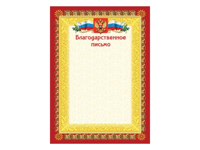 Благодарственное письмо А4 красное с гербом Prof Press ПБ-0866