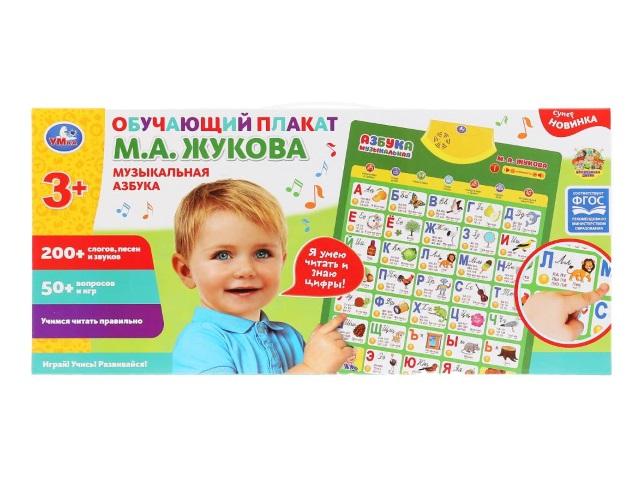 Звуковой плакат Жукова М.А. 500 слогов. звуков и песен Умка HX0251-R39