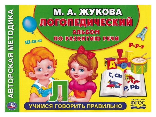 Обучающее пособие Жукова М.А. Альбом по развитию речи 64с. 04991