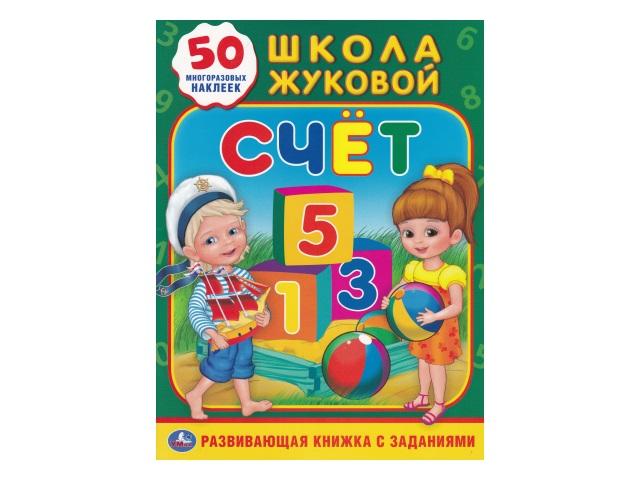 Обучающее пособие Жукова М.А. Счет Активити 01923