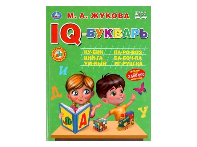 Обучающее пособие Жукова М.А. Букварь IQ 96с. т/п Умка 05017