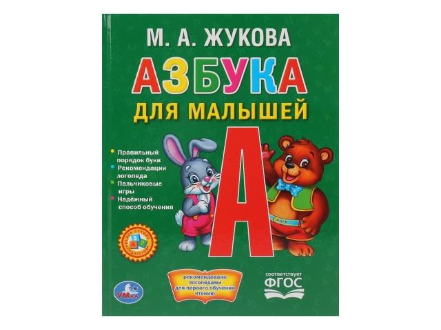 Обучающее пособие Жукова М.А. Азбука для малышей 48с. т/п Умка 01582
