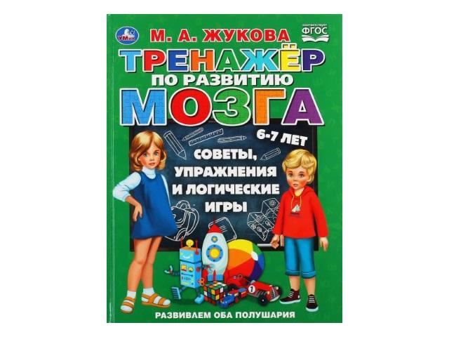 Обучающее пособие Жукова М.А. Тренажер по развитию мозга 96с. т/п Умка 04876