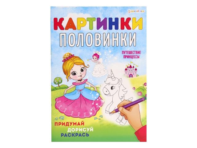 Раскраска с заданиями А4 8л Bright Kids Картинки-половинки Путешествие принцессы Р-5126
