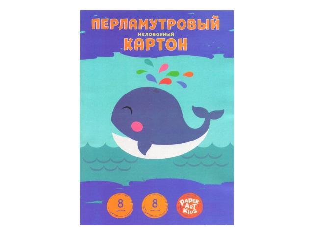 Картон цветной А4  8л 8цв Канц-Эксмо Кит перламутровый ЦКПМ88557