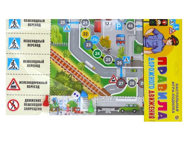 Настольная игра-ходилка Правила дорожного движения Рыжий кот ИН-7392