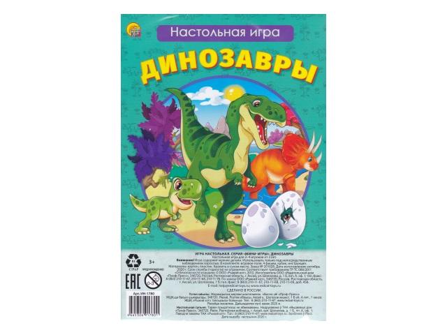 Настольная игра-ходилка Динозавры Рыжий кот ИН-1780