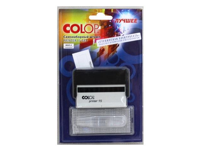 Штамп самонаборный  2 строки 69*10 мм Colop Pr.15-Set 73905
