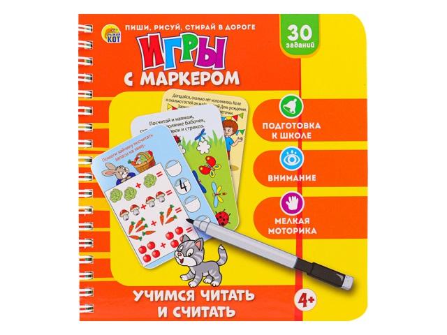 Настольная игра с маркером Пиши-стирай Учимся читать и считать Рыжий кот ИН-3957