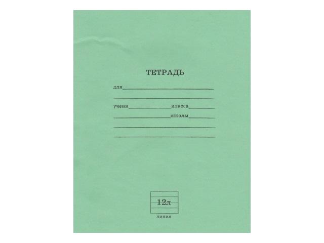 Тетрадь 12л линия Prof Press Стандарт 12-5866