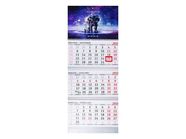 Календарь квартальный 2022 3-х блочный Prof Press Добро пожаловать в космос КК-3308