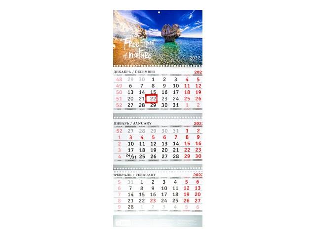 Календарь квартальный 2022 3-х блочный Prof Press Пляж и скалы КК-3313