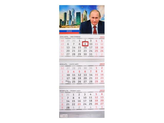 Календарь квартальный 2022 3-х блочный Prof Press Президент и триколор КК-3312