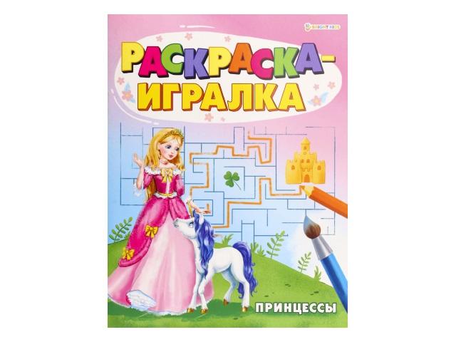 Раскраска с заданиями А5 8л Bright Kids Игралка Принцессы Р-6646
