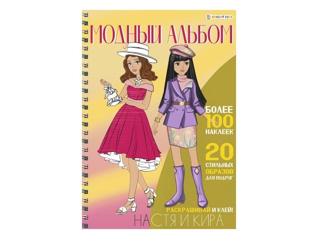 Развивающая брошюра с наклейками А4 Bright Kids Модный альбом Настя и Кира А-2887