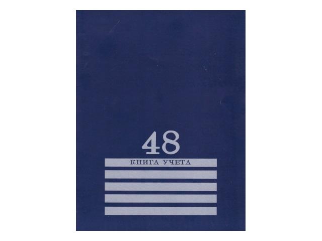 Тетрадь А4  48л Prof Press линия Книга учета синяя 48-8010