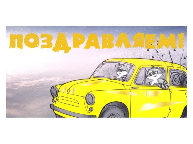 Конверт для денег Miland Поздравляем! Желтое авто 1-04-0289