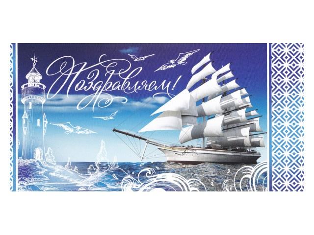 Конверт для денег Miland Поздравляем! Корабль 1-04-0157