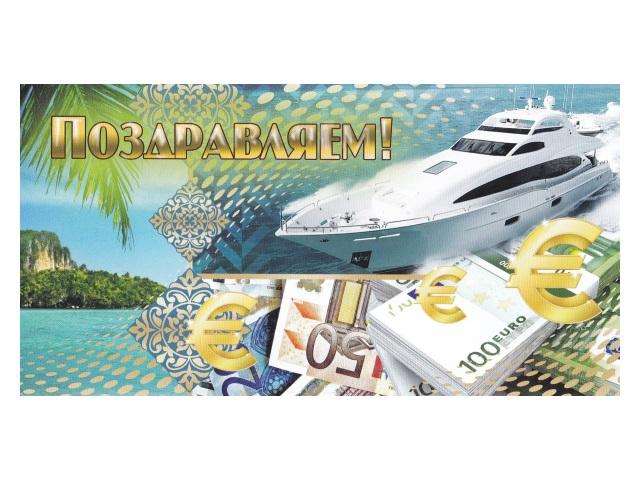 Конверт для денег Miland Поздравляем! Яхта 1-04-0095