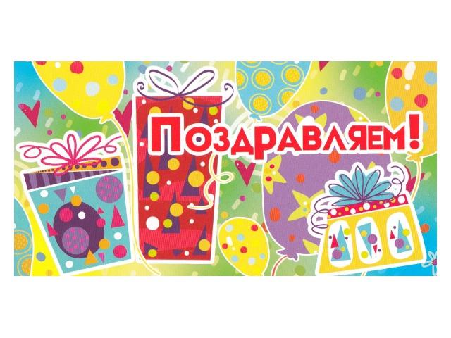 Конверт для денег Miland Поздравляем! Подарки 1-04-0084