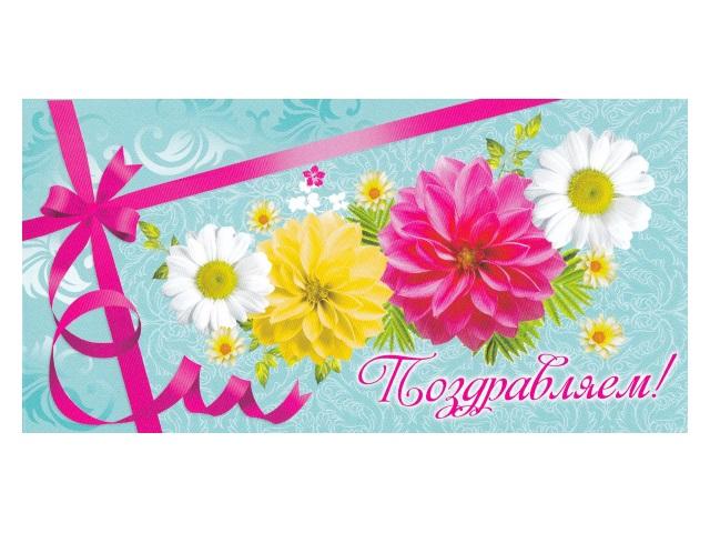 Конверт для денег Miland Поздравляем! Цветы 1-04-0037