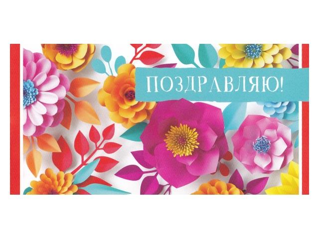 Конверт для денег Miland Поздравляю! Бумажные цветы 1-04-0102