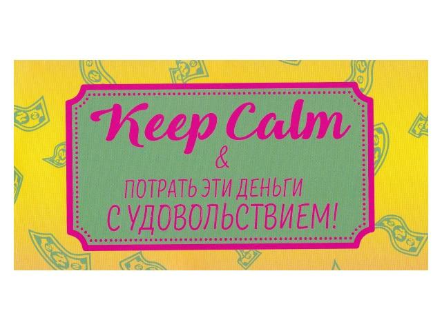 Конверт для денег Miland Keep Calm 1-04-0254