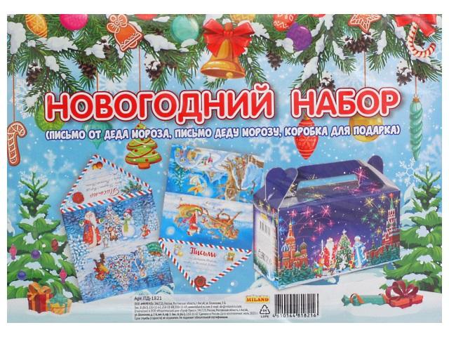 Новогодний набор Коробка для конфет 500г с письмами Miland ПД-1821