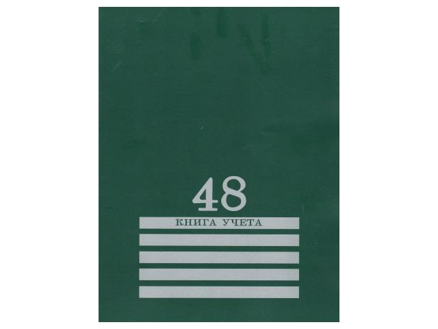 Тетрадь А4  48л Prof Press Книга учета зеленая 48-8011