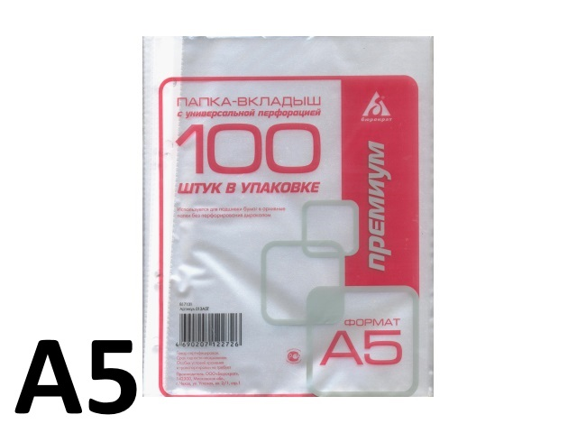 Файл А5  40мкм 100шт матовый Бюрократ 013A5T