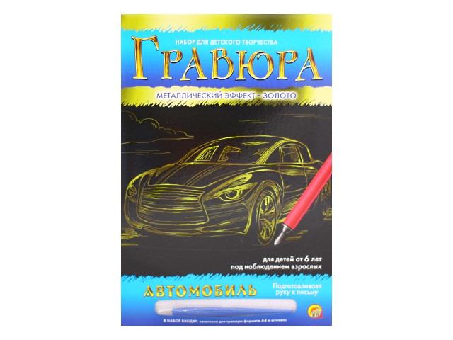 Гравюра А4 золото Автомобиль в конверте Г-4784