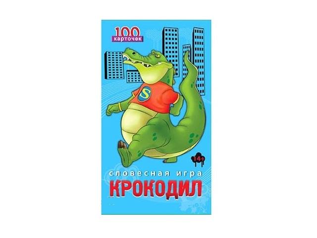 Игра в слова Крокодил 100 карточек И-2999