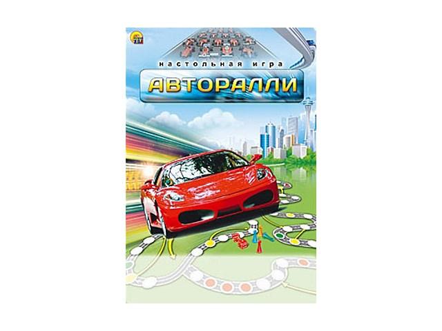 Настольная игра Авторалли ИН-7168